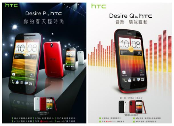 htc_desire_p_desire_q_610x441